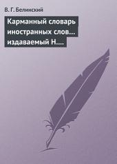 Карманный словарь иностранных слов... издаваемый Н. Кирилловым