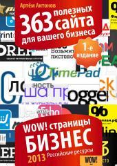 363 полезных сайта для вашего бизнеса