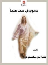 يسوع في بيت عنيا
