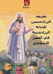 تحريف الزرادشتيين للديانة الزرادشتية في العصر الإسلامي