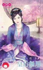 皇后無用: 禾馬文化紅櫻桃系列1342