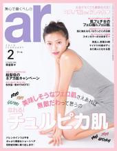 ar(アール)2015年 02月号: なれる!チュルピカ肌