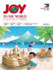 Joy to the world 佳音英語世界雜誌 第202期: 2016年10月號