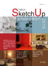 不藏私的SketchUp 2015室內設計必學技巧: 附1000種SKM檔案格式材質/1700件室內設計場景常用元件