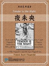 Tender is the Night (夜未央)