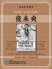 Tender is the Night (夜未央)