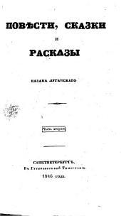 Повѣсти, сказки и рассказы казака Луганскаго [псеуд.]: Том 2