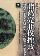 諸葛亮北伐挫敗: 柏楊版通鑑紀事本末09