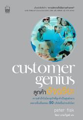 ลูกค้าอัจฉริยะ: Customer Genius