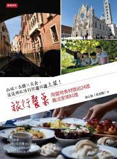 旅行餐桌: 山城×古蹟×美食,花花媽私房行程邊玩邊上菜!用當地食材做出24道義法家常料理