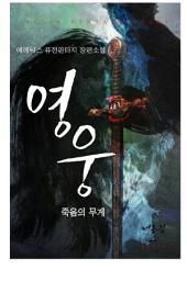 [연재] 영웅 - 죽음의 무게 104화