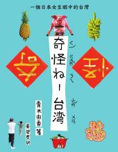 奇怪ㄋㄟ-台灣: 一個日本女生眼中的台灣