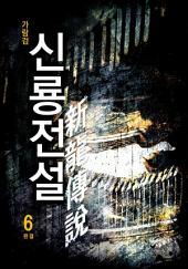 신룡전설(新龍傳說) 6권 완결