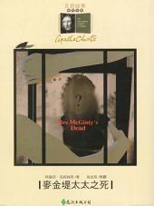 麥金堤太太之死: Mrs McGinty's Dead