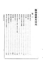 陽春廬雜考: 第 1~4 巻