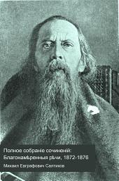 Благонамѣренныя рѣчи, 1872-1876