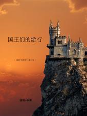 國王們的遊行: 《术士的指环》第二部