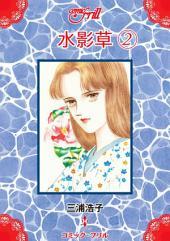 水影草②: コミック・フリル