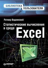 Статистические вычисления в среде Excel. Библиотека пользователя