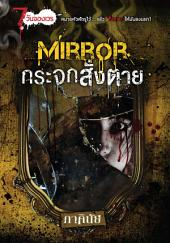 Mirror กระจกสั่งตาย