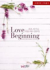 러브 비기닝 (Love Beginning): 1권