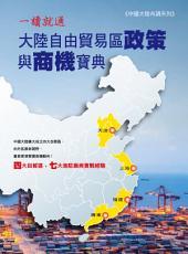 一讀就通-大陸自由貿易區政策與商機寶典