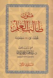 Mutoon Talib al-Ilm - Volume 1 | A Must for Every Salafi!