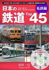 日本の鉄道Top45 私鉄編