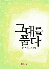 [세트] 그대를 품다 (전2권/완결)
