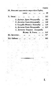 Serbske li︠e︡topisi za god. ...: Volume 9
