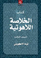 الخلاصة اللاهوتية-المجلد الثالث