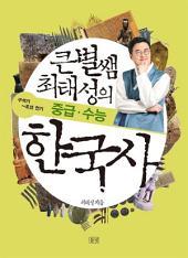 큰별쌤 최태성의 중급 수능 한국사 (구석기~조선전기): 1권