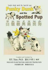 08 - Punky Dunk and the Spotted Pup (Traditional Chinese Tongyong Pinyin with IPA): 白煙貓與花斑狗(繁體通用拼音加音標)