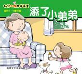 幼兒心理故事叢書‧添了小弟弟: Volume 501