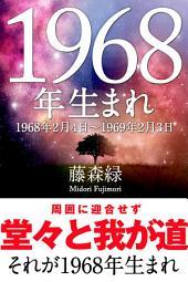 1968年(2月4日〜1969年2月3日)生まれの人の運勢