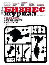 Бизнес-журнал, 2014/06