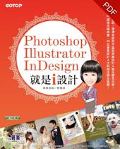 Photoshop X Illustrator X InDesign 就是i設計(電子書)
