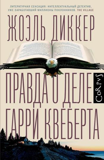Правда о деле Гарри Квеберта EPub/PDF by Жоэль Диккер ...