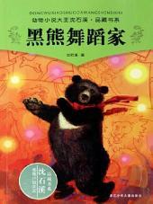 黑熊舞蹈家