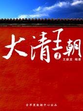 大清王朝1