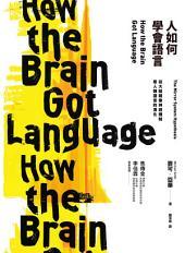 人如何學會語言?: 從大腦鏡像神經機制看人類語言的演化