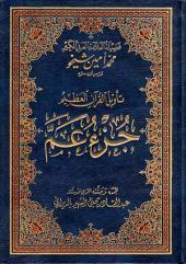تأويل جزء عم: آلاء الرحمن في تأويل القرآن
