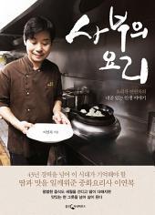 사부의 요리: 요리사 이연복의 내공 있는 인생 이야기