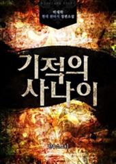 [세트] 기적의 사나이 (전10권/완결)