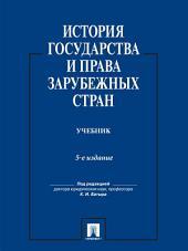 История государства и права зарубежных стран. Учебник. -5-е издание