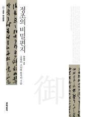 정조의 비밀편지 (키워드 한국문화 02)