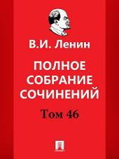 Полное собрание сочинений. Сорок шестой том.
