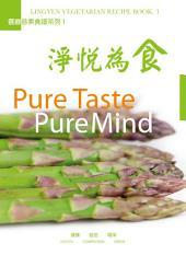 淨悅為食 Pure Taste Pure Mind
