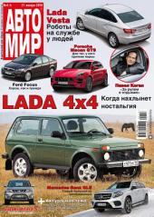 АвтоМир: Выпуски 4-2016