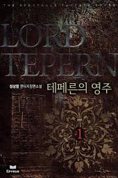 [세트]테페른의 영주(전11권,완)